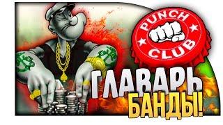 ГЛАВАРЬ БАНДЫ ЁПТА! - УЛИЧНЫЕ БОИ! - Punch Club #11
