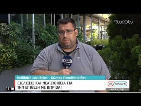 Επίθεση με βιτριόλι : Εξελίξεις και νέα στοιχεία | 10/06/2020 | ΕΡΤ