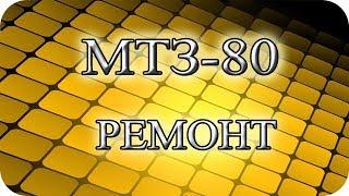 Ремонт МТЗ 80 продовження