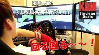 【KAM simulator Studio】FIA-F4で鈴鹿サーキットを攻めまくった結果・・・!?