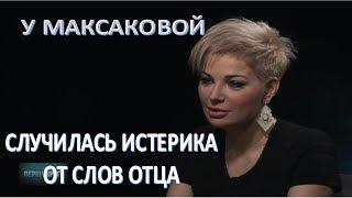У Максаковой случилась истерика от слов отца  (18.07.217)