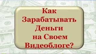 How you can make money with the videoblog- Как заработать на своем видеоблоге.