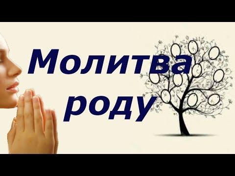 Созидающая молитва роду.