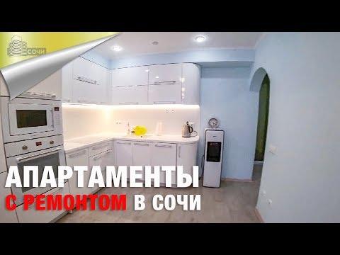 Апартаменты с Ремонтом в Сочи в ЖК Меридиан