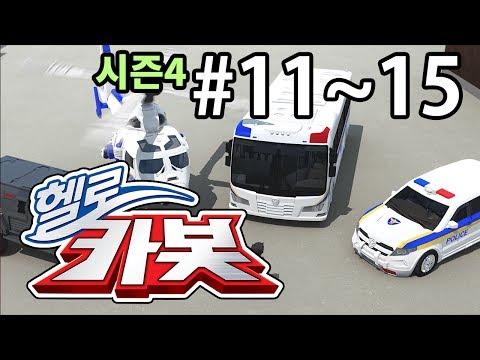 헬로카봇 시즌4 모아보기 - 11~15화