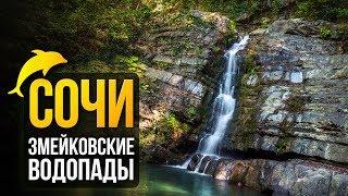 Змейковские водопады. Путешествуем по Сочи!