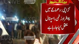 Gulistan-e-Johar Perfume Chowk Karachi Blast At MQM-P's Mehfil-e-Milad | Metro1 News 09 Dec 2018