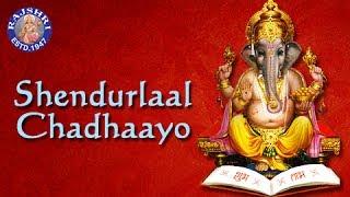 Shendur Laal Chadhaayo - Ganpati Aarti With Lyrics - Ganesh