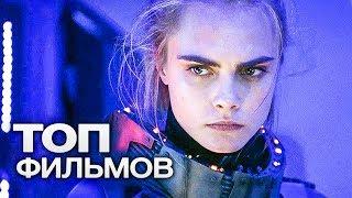 ТОП-10 ОТЛИЧНЫХ ФАНТАСТИЧЕСКИХ ЭКШН ФИЛЬМОВ! - YouTube