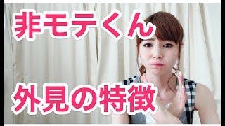 非モテくんの外見の特徴 - YouTube
