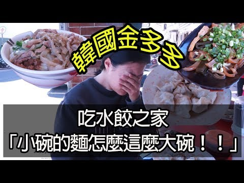 韓國人在台南吃水餃之家「小碗的麵怎麼這麼大!」(水餃之家、知事官邸喝咖啡)