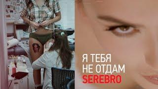 SEREBRO - Я ТЕБЯ НЕ ОТДАМ / HOT BACKSTAGE!