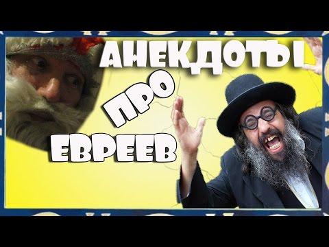 Анекдоты про евреев. Новые самые смешные!