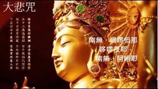 【大年初五恭賀新禧】《大悲咒》天籟梵音一小時加長版 / The Great Compassion Mantra Of Bodhisattva Avalokitesvara 1 Hours
