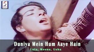 Duniya Mein Hum Aaye Hain - Lata, Meena, Usha   - YouTube