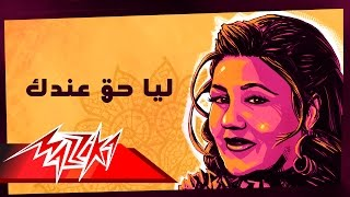 Leya Haq Andak - Mayada El Hennawy ليا حق عندك - ميادة الحناوي تحميل MP3