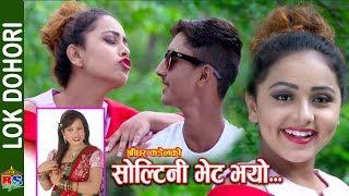 New Lok Dohori-2075 | Soltini Bhet Bhayo by Shreedhar kandel/Radhika Hamal