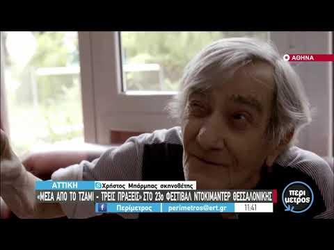 «Μέσα από το τζάμι, τρεις πράξεις» στο 23ο  φεστιβάλ Ντοκιμαντέρ Θεσσαλονίκης | 17/06/2021 | ΕΡΤ