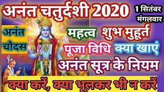 Anant Chaturdashi 2020 Date: अनंत चतुर्दशी शुभ मुहूर्त, पूजा विधि, अनंत सूत्र के नियम, #anantchaudas - Download this Video in MP3, M4A, WEBM, MP4, 3GP