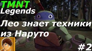 Прохождение игры TMNT Legends(android)#2-Лео знает техники из Наруто.