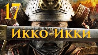 Total War Shogun 2 Икко-Икки - Против Всех #17