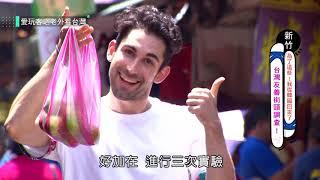 【新竹】為了這些!我從韓國回來了!【愛玩客之老外看台灣】#318