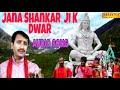 प्रमोद  कुमार  हिट  शिव भजन  # जाणा  शंकर जी के  द्वार