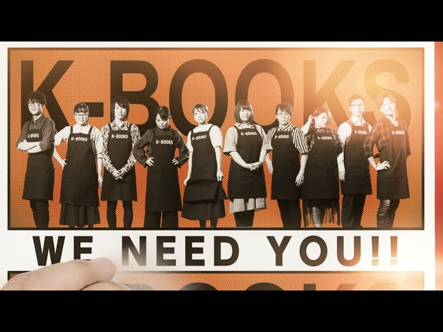 K-BOOKS 求人CM
