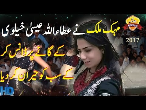 Mehik Malik New Wedding Dance 2017---Bochran Main Ton Yar Na Khas We---Attaullah Khan Esakhelvi 2017