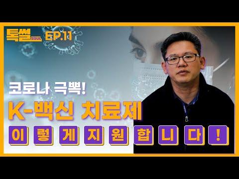 한국의 코로나 백신 치료제를 개발하기 위한 특급 절차 공개!