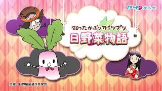 【あのなひのな】日野菜物語
