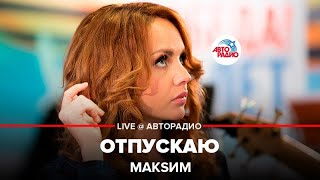 Певица Максим, МакSим - Отпускаю (#LIVE Авторадио)