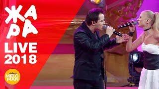 Родион Газманов - Парами (ЖАРА, Live 2018)