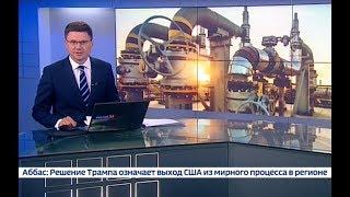 «Газпром нефть» ввела в эксплуатацию газовый завод на месторождении Бадра (Россия24)