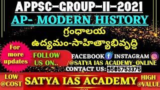 AP MODERN HISTORY - REFRESH CLASSES(SOCIO RELIGIOUS MOVEMENT )