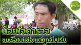 ทีมเรือเยาวชนน้อยใจตำรวจจับปรับ | 15-05-62 | ข่าวเช้าไทยรัฐ