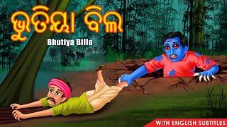 ଭୁତିୟା ବିଲ   Bhutiya Billa   Odia Stories   Odia Gapa   Aaima Kahani  Horror Gapa   Odia Stories  