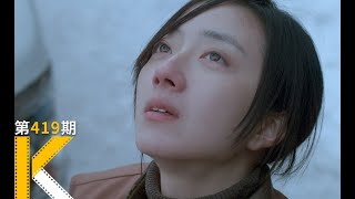 [K's Movie Review] Black Coal, Thin Ice: The lust and conspiracy of a widow