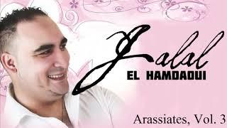 تحميل اغاني Jalal El Hamdaoui - Arassiates Vol. 3 - Full Album - جلال الحمداوي MP3