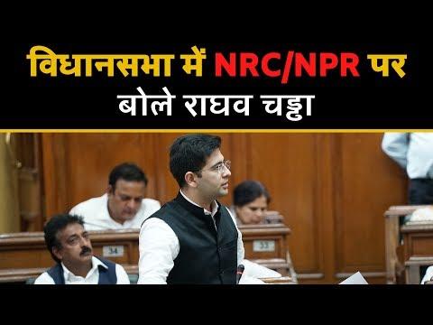 विधानसभा में NRC/NPR पर बोलीं Raghav Chaddha।। AAP Leader ।। Latest Speech