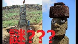衝撃イースター島モアイの「謎」下半身が・・・