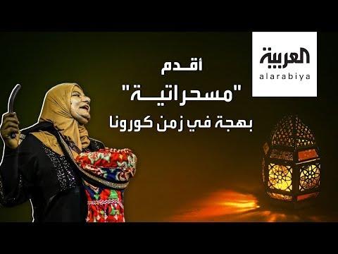 العرب اليوم - شاهد: تعرف على دلال أقدم مسحراتية في مصر