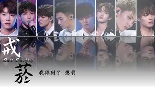 偶像練習生 Idol Producer - 戒菸 Quit Smoking