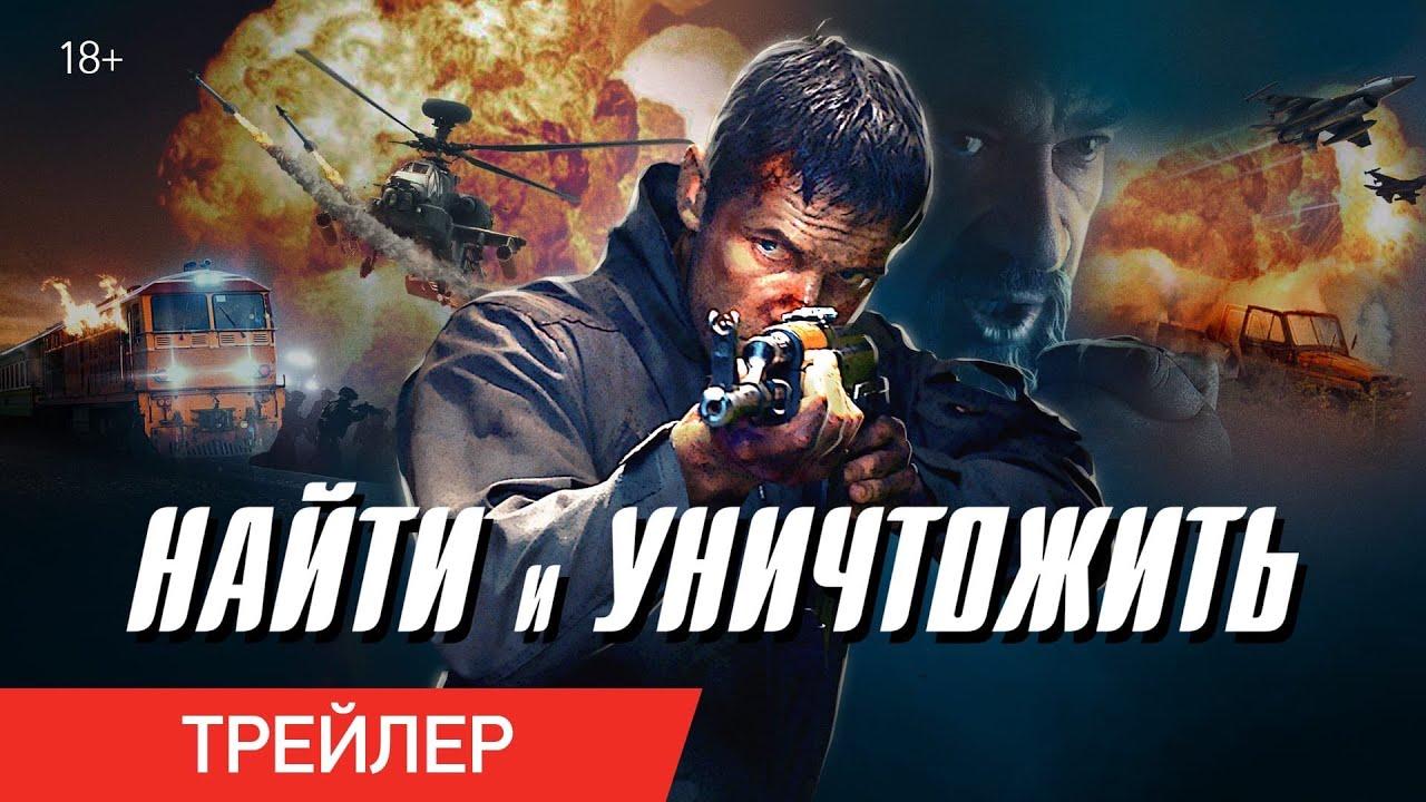 Трейлер фильма «Найти и уничтожить»
