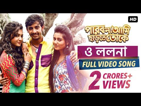 O Lolona| Full Video Song | পারবো না আমি ছাড়তে তোকে | Bonny | Koushani | Raj Chakraborty | SVF