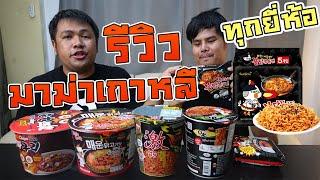 รีวิว มาม่าเกาหลี ทุกยี่ห้อ เจ้าไหนอร่อยสุด?