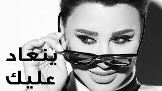 Najwa Karam - Yen3ad 3layk (Official Lyric Video 2017) / نجوى كرم - ينعاد عليك