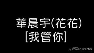[音樂] 我管你 華晨宇