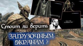 Стоит ли верить ЗАГРУЗОЧНЫМ ЭКРАНАМ в The Elder Scrolls? | Лор