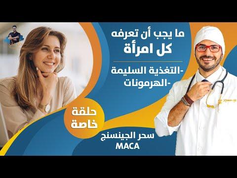٤٩- صحة المرأة | مايجب ان تعرفه كل امرأة _ الهرمونات| الحلول والتغذية